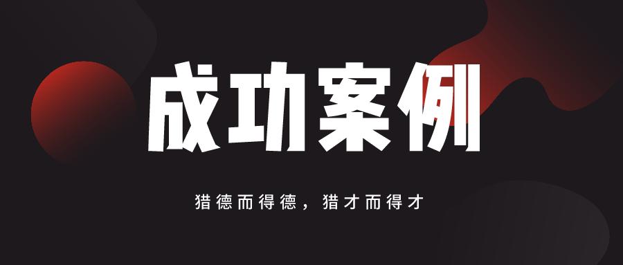 【乔邦猎头成功案例】高效寻猎,实力见证!